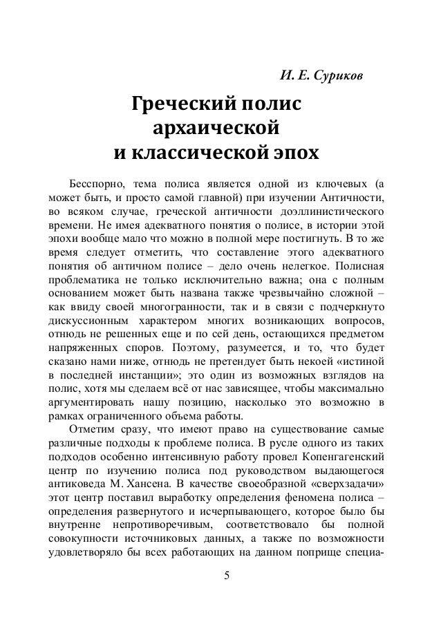 Е. Суриков Греческий полис