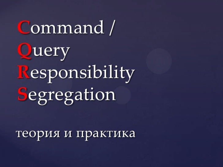 Command-Query Responsibility Segregation: теория и практика
