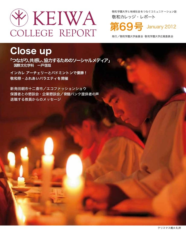 Keiwa Campus Report Vol.69