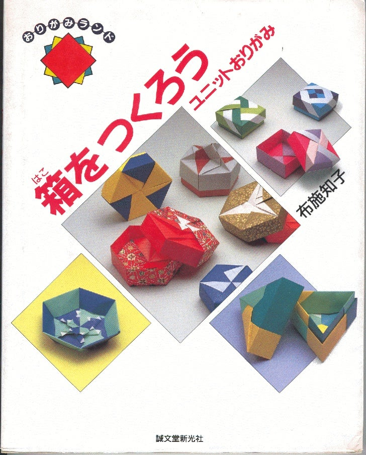 Crafts origami-paper-more-boxes-tomoko-fuse-japanese-great-e book