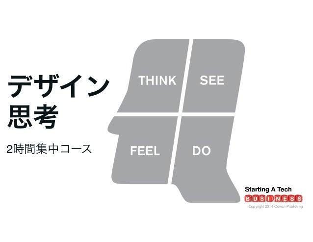 Copyright 2014 Cowan Publishing デザイン 思考 ! 2時間集中コース!
