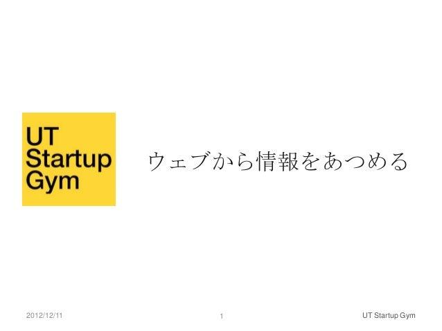 ウェブから情報をあつめる2012/12/11      1     UT Startup Gym