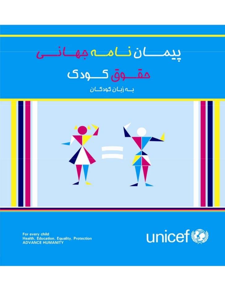 CRC - Farsi version (child-friendly)