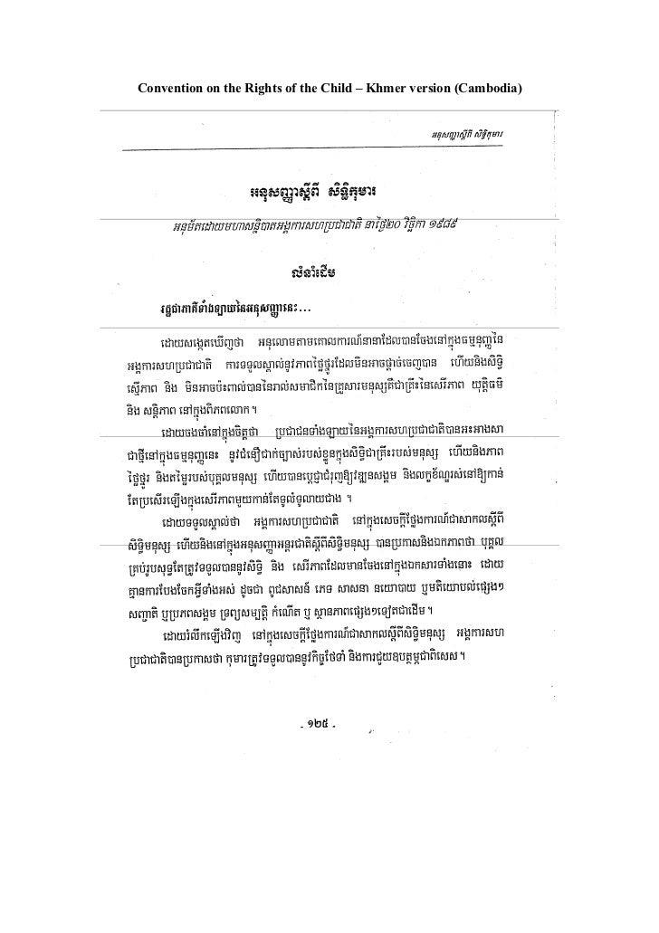 CRC - Khmer version