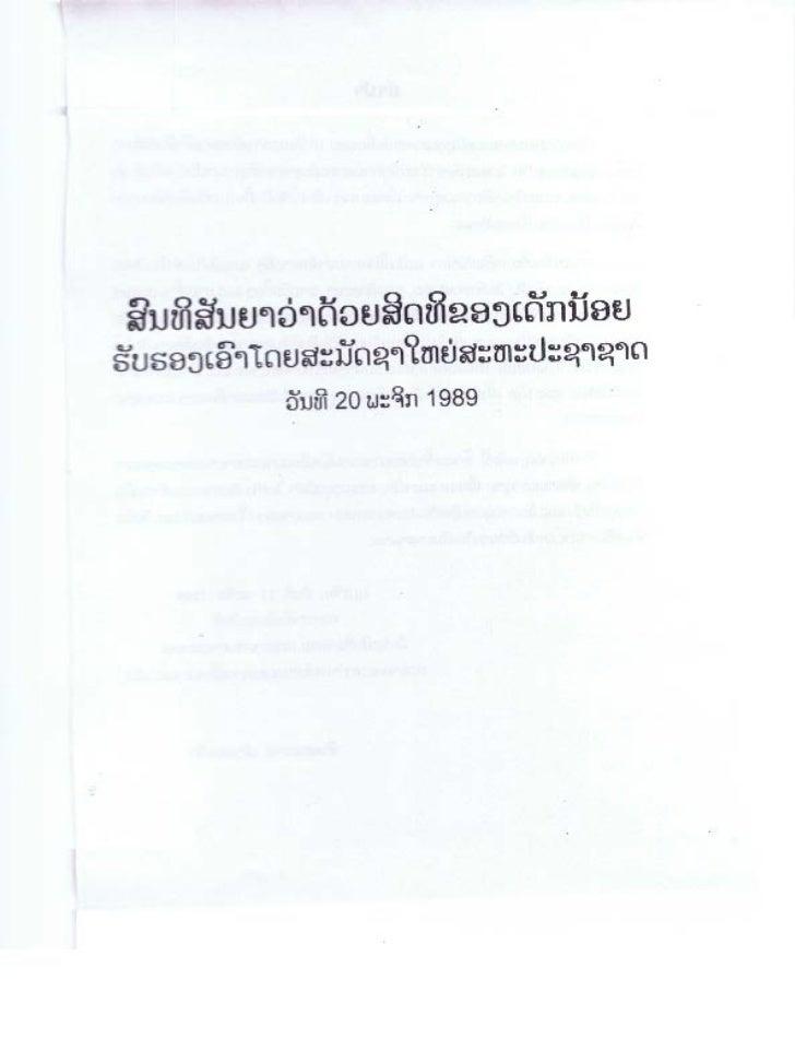 Crc lao version