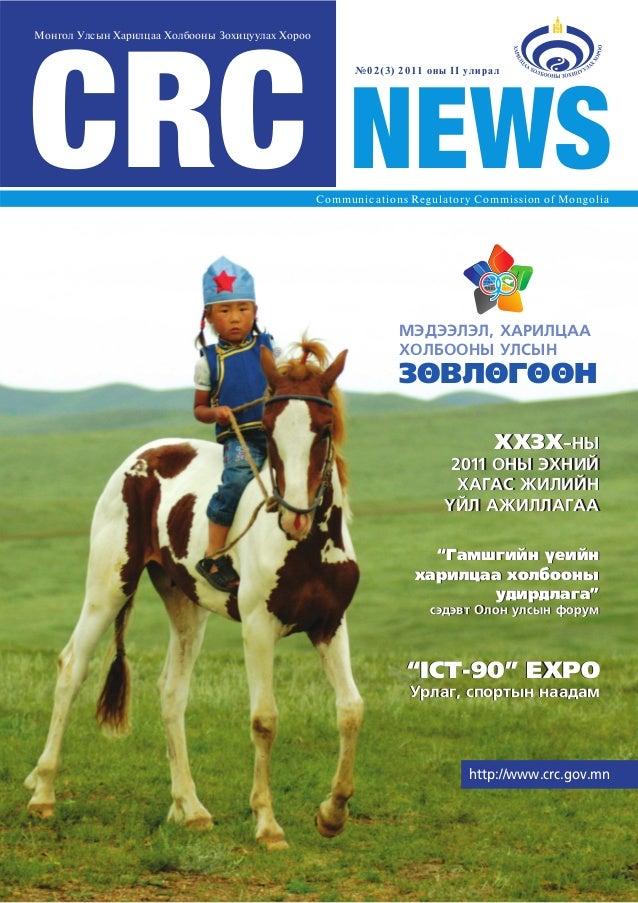 Ìîíãîë Óëñûí Õàðèëöàà Õîëáîîíû Çîõèöóóëàõ Õîðîî Communications Regulatory Commission of Mongolia http://www.crc.gov.mn CRC...
