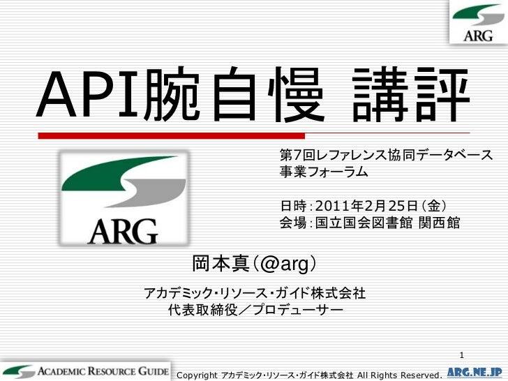 API腕自慢 講評                       第7回レファレンス協同データベース                       事業フォーラム                       日時:2011年2月25日(金)    ...
