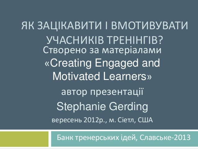 Creating engaged and motivated learners for slavske