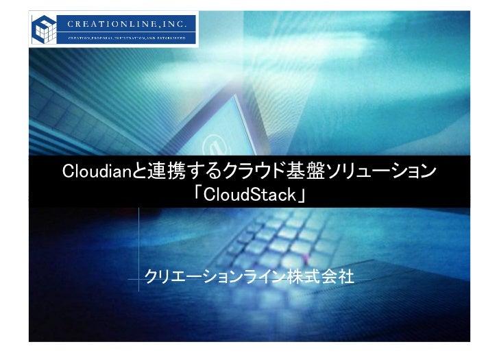 Cloudianと連携するクラウド基盤ソリューション           「CloudStack」     クリエーションライン株式会社