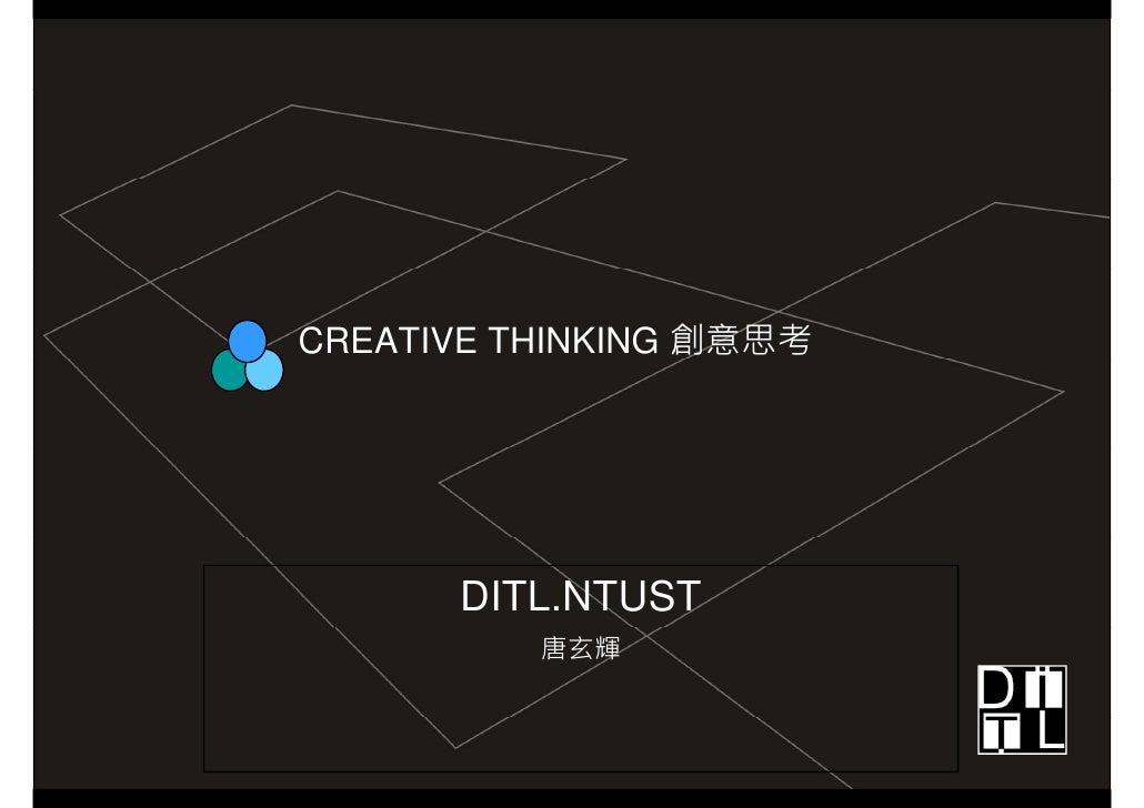 CREATIVE THINKING 創意思考           DITL.NTUST           唐玄輝