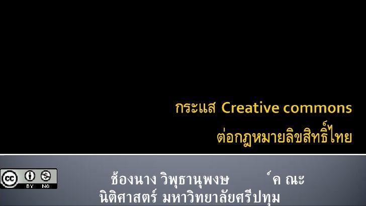 Creative Commons และแนวคิดลิขสิทธิ์
