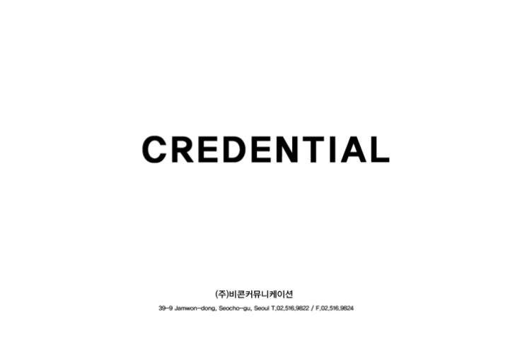 인터넷광고대행사 비콘커뮤니케이션 Credential 2012 ver1.0