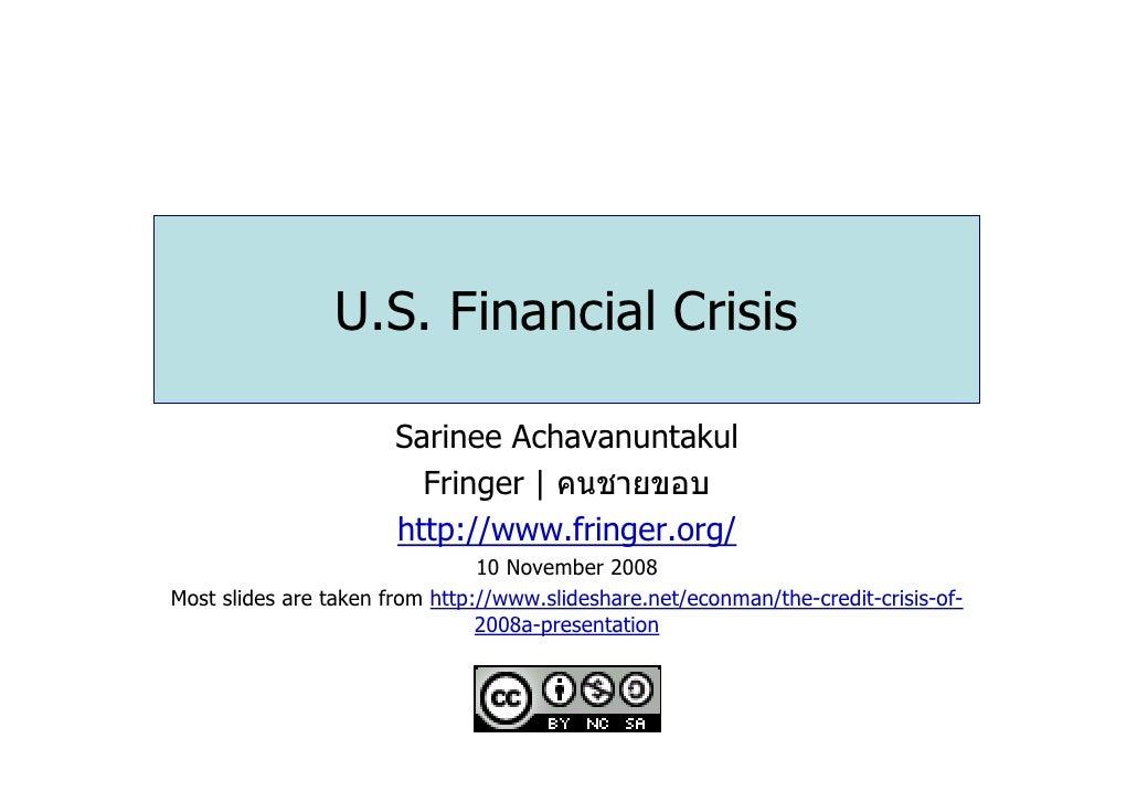 U.S. Financial Crisis                         Sarinee Achavanuntakul                          Fringer | คนชายขอบ          ...