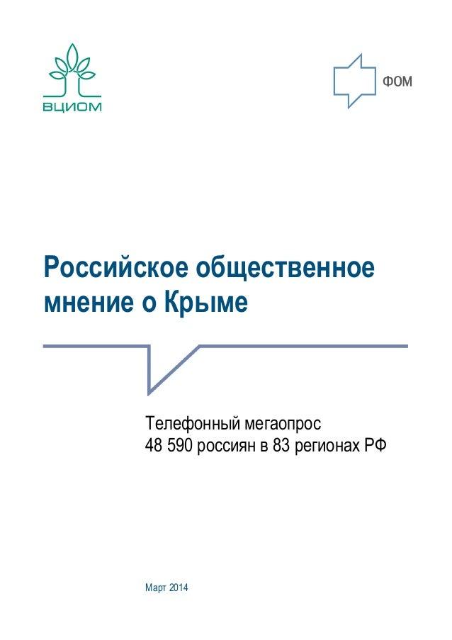 Российское общественное мнение о Крыме Телефонный мегаопрос 48 590 россиян в 83 регионах РФ Март 2014