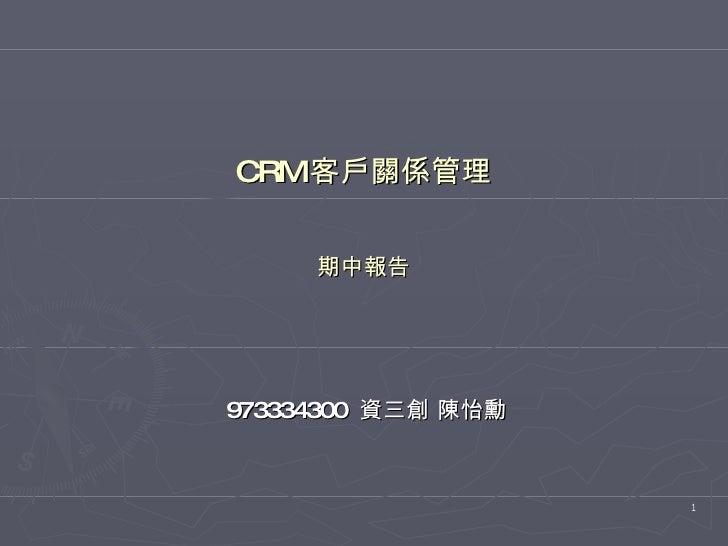CRM 客戶關係管理 期中報告 973334300  資三創 陳怡勳