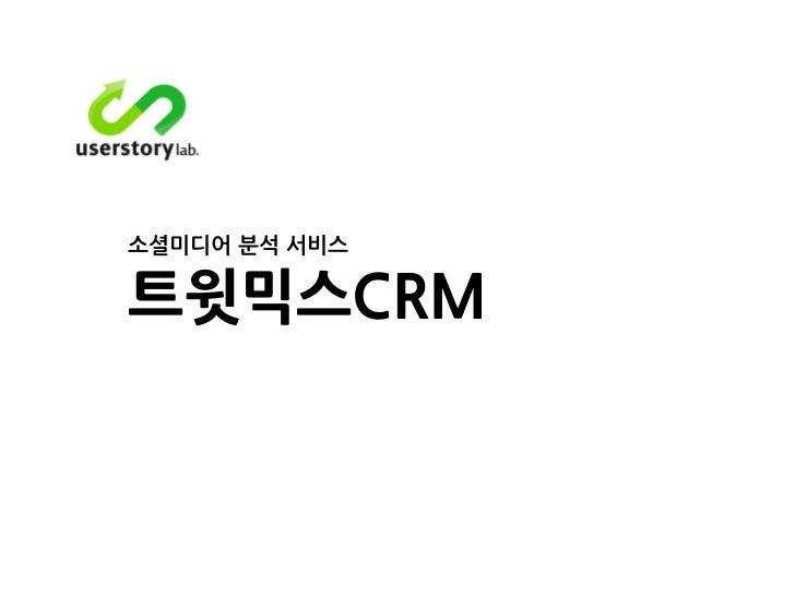 트윗믹스CRM 서비스 소개자료