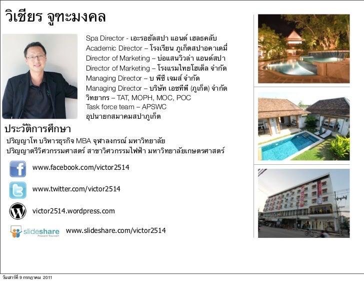 วิเชียร จูฑะมงคล                                  Spa Director - เอะรอยัลสปา แอนด์ เฮลธคลับ                               ...