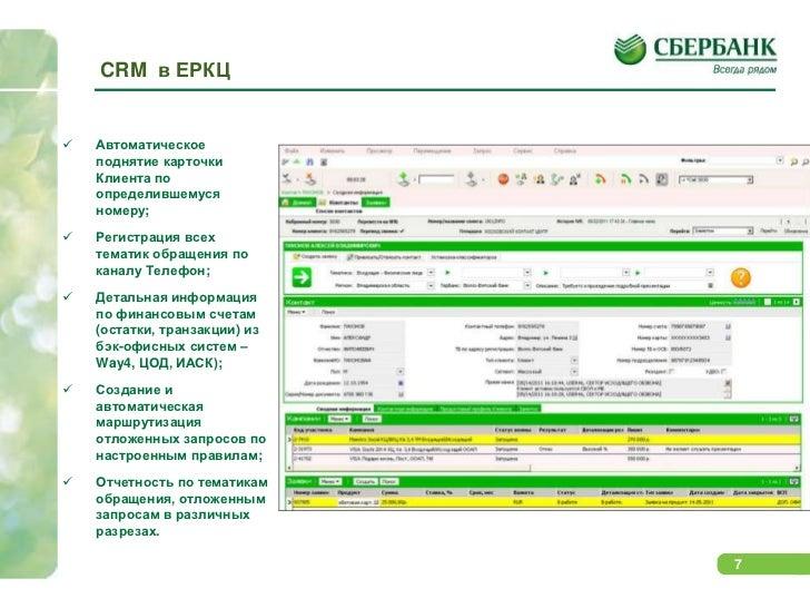 CRM в ЕРКЦ Автоматическое