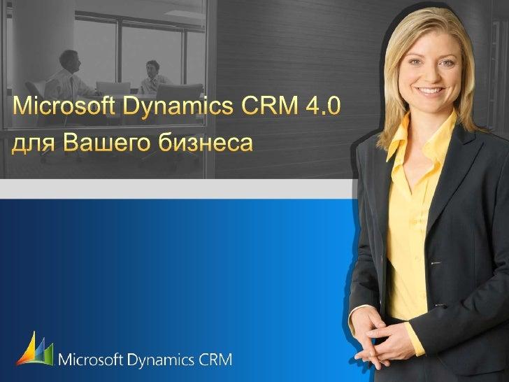 Обзор Microsoft Dynamics CRM 4.0 для бизнес руководителей