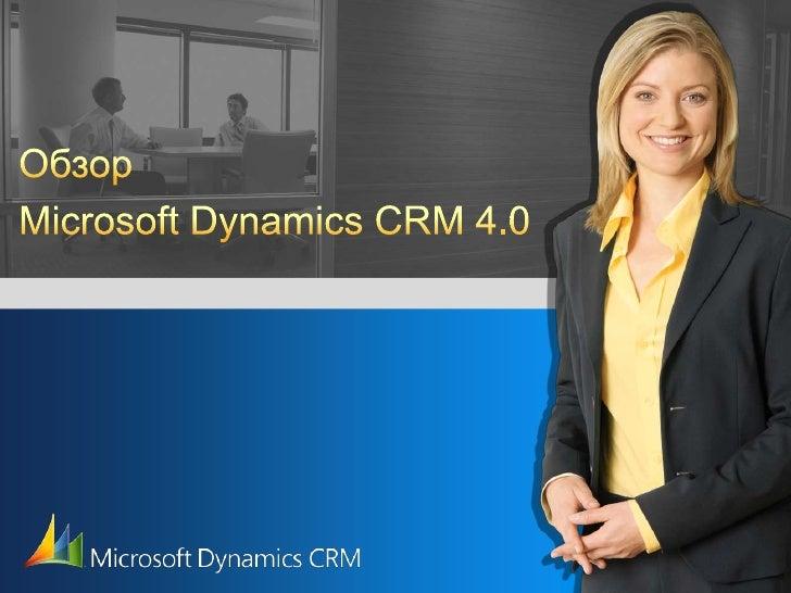 Обзор Microsoft Dynamics CRM 4.0 для ИТ специалистов
