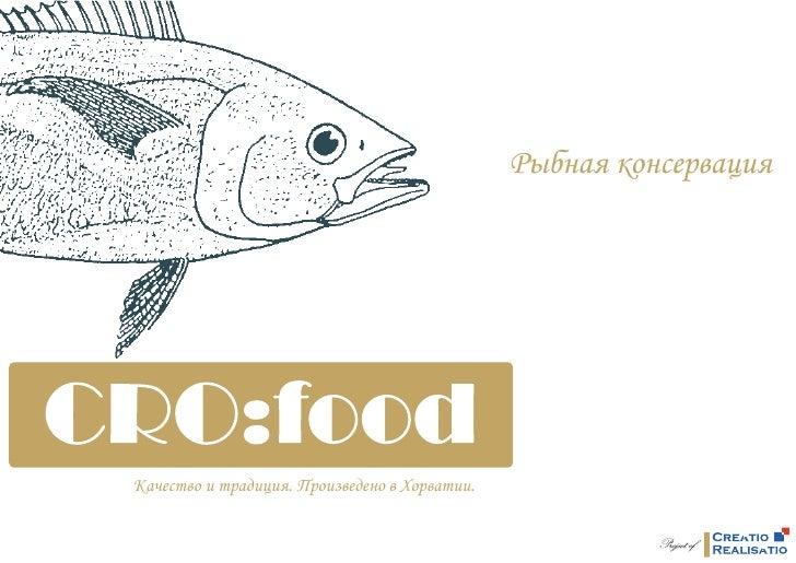Рыбная консервацияКачество и традиция. Произведено в Хорватии.                                                            ...
