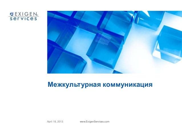 April 18, 2013 www.ExigenServices.comМежкультурная коммуникация