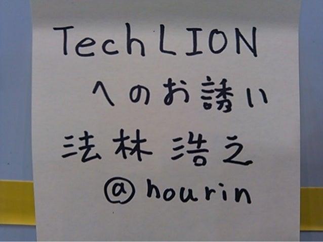 TechLIONへのお誘い@CROSS2013