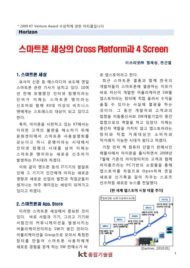 * 2009 KT Venture Award 수상작에 관한 아티클입니다 Horizon   스마트폰 세상의 Cross Platform과 4 Screen                                        ...