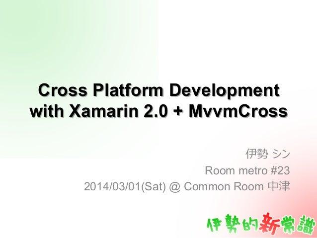 Cross platform development with Xamarin 2.0 + MvvmCross