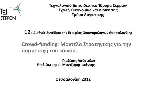 Crowd funding μοντέλο στρατηγικής για την συμμετοχή του κοινού.