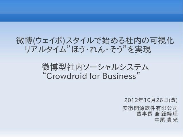 """微博(ウェイボ)スタイルで始める社内ソーシャル リアルタイム""""ほう・れん・そう""""を実現する ビジネスログツール """"Crowdroid for business"""""""