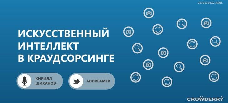 26/05/2012 AINLИСКУССТВЕННЫЙИНТЕЛЛЕКТВ КРАУДСОРСИНГЕ  КИРИЛЛ            ADDREAMER  ШИХАНОВ