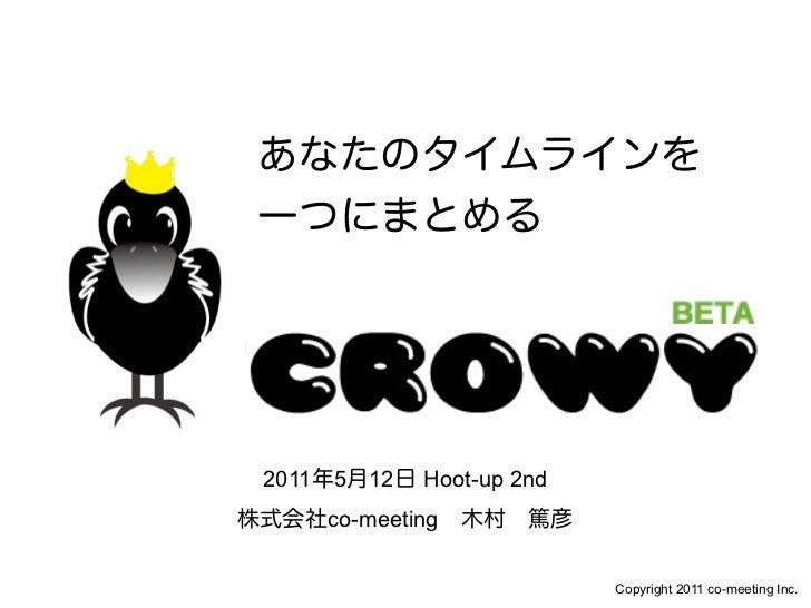 あなたのタイムラインを 一つにまとめる 2011年5月12日 Hoot-up 2nd株式会社co-meeting 木村 篤彦                          Copyright 2011 co-meeting Inc.