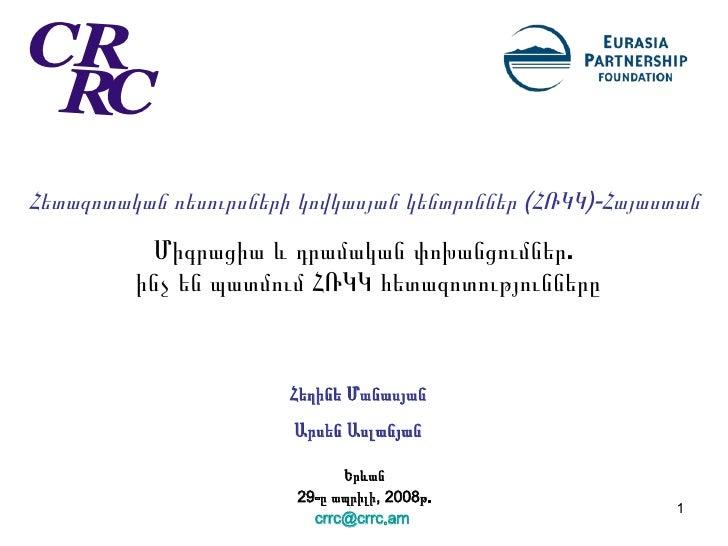 Հետազոտական ռեսուրսների կովկասյան կենտրոններ   ( ՀՌԿԿ ) - Հայաստան Միգրացիա և դրամական փոխանցումներ.  ինչ են պատմում ՀՌԿԿ ...