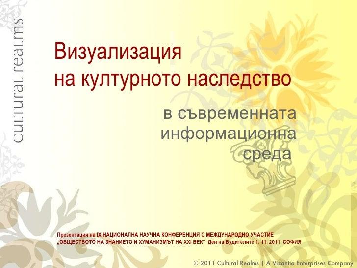 Визуализация  на културното наследство в съвременната информационна среда   © 2011 Cultural Realms | A Vizantia Enterprise...