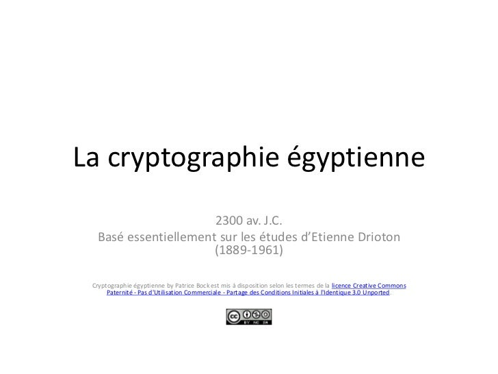 La cryptographie égyptienne                      2300 av. J.C.  Basé essentiellement sur les études d'Etienne Drioton     ...