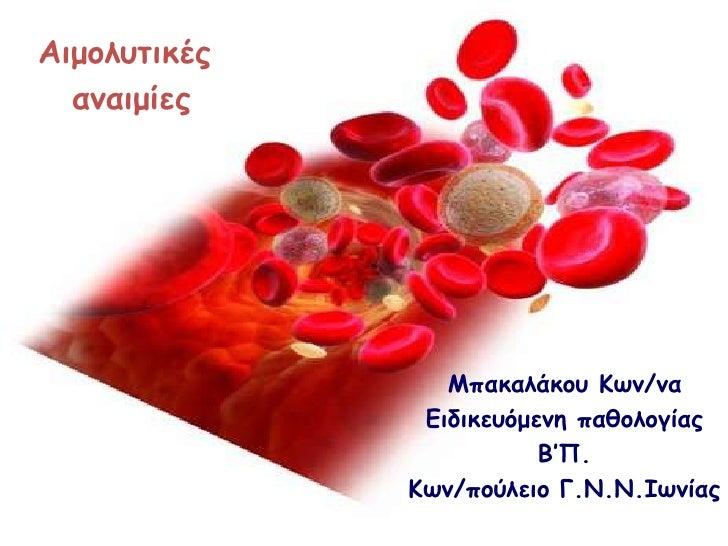 Αιμολυτικές αναιμίες