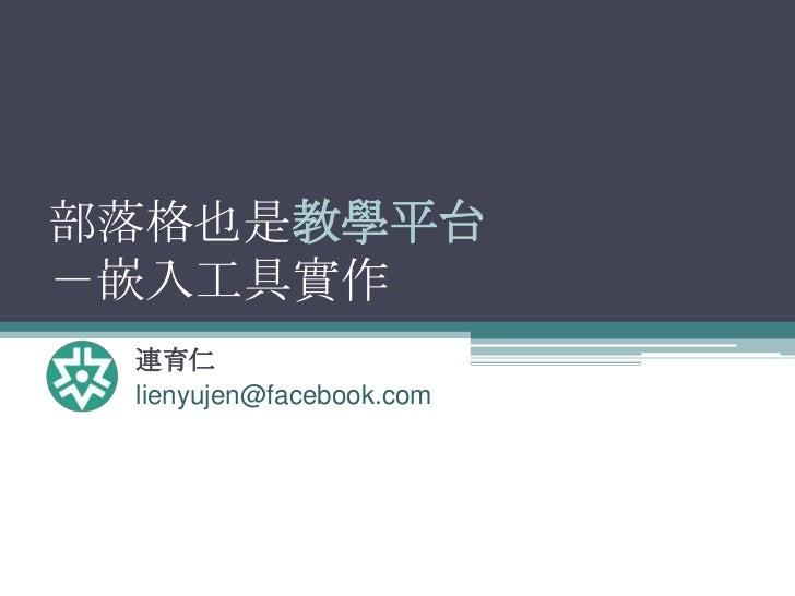 部落格也是教學平台-嵌入工具實作 連育仁 lienyujen@facebook.com
