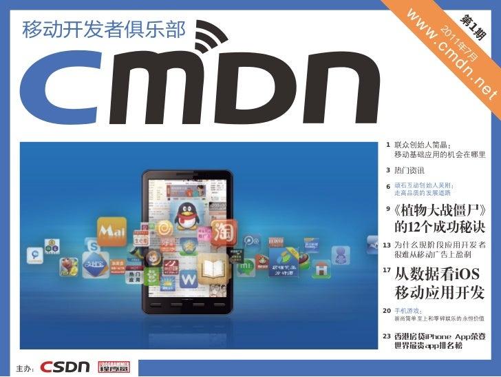 Csdn移动电子刊第一期