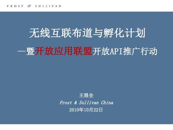 无线互联布道与孵化计划—暨开放应用联盟开放API推广行动             王煜全     Frost & Sullivan China         2010年10月22日
