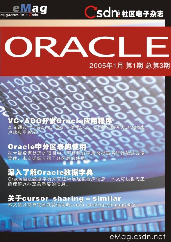 《CSDN 社区电子杂志——Oracle 杂志》                                                                       目录  目录........................