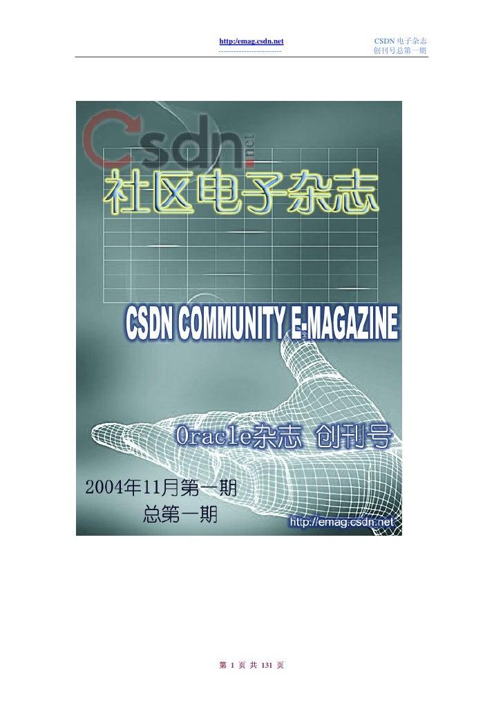 http:/emag.csdn.net         CSDN 电子杂志 -------------------------   创刊号总第一期     第 1 页 共 131 页