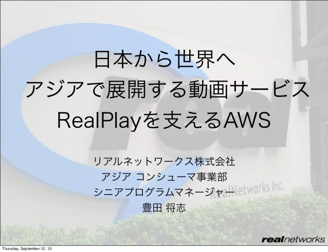 AWS Cloud Storage Day 2013 - Presentation