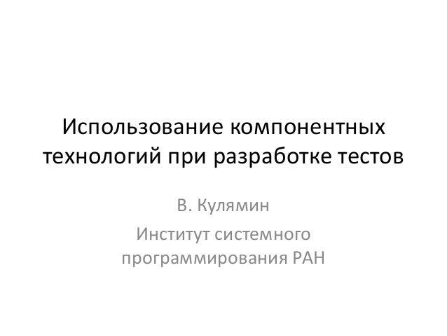 Victor Kuliamin.CSEDays