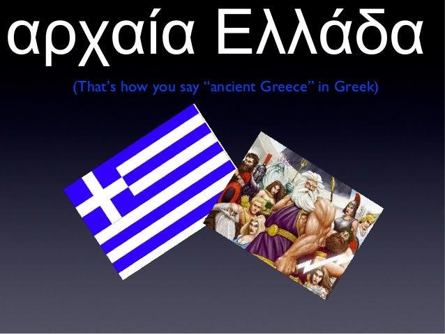 """αρχαία Ελλάδα(That's how you say """"ancient Greece"""" in Greek)"""