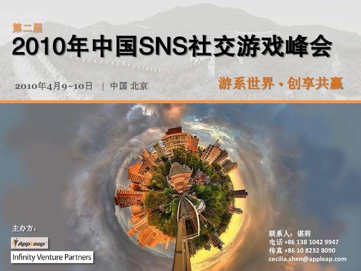 2010年中国SNS社交游戏峰会