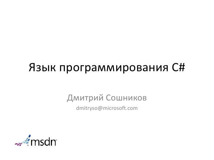 Язык программирования C#<br />Дмитрий Сошников<br />dmitryso@microsoft.com<br />