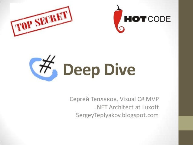 Deep DiveСергей Тепляков, Visual C# MVP.NET Architect at LuxoftSergeyTeplyakov.blogspot.com