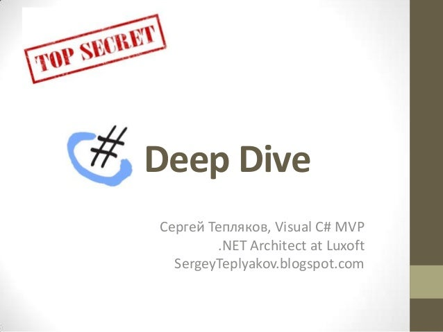Deep Dive  C# by Sergey Teplyakov