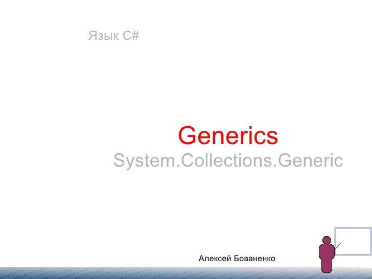 Язык C#                             Generics         System.Collections.Generic                            ...